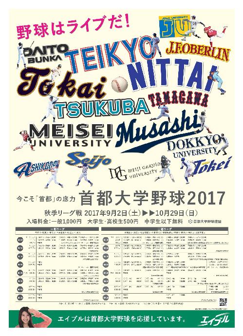 new_2017年秋ポスターデザイン